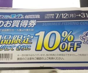 ◆10%オフ券を使用したよ…明石の釣り@ブログ