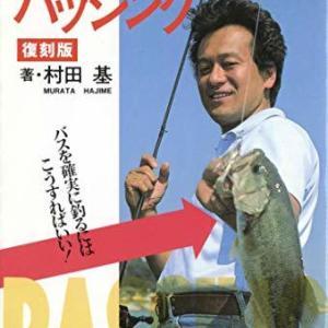 ◆読書…明石の釣り@ブログ