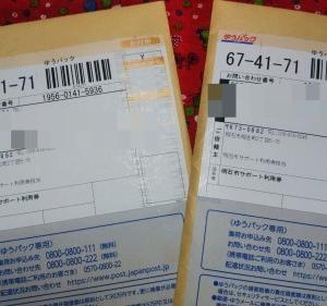 ◆【明石市】5000円サポート券が届いたよ…明石の釣り@ブログ