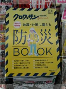 地震・台風に備える 防災BOOK クロワッサン