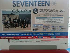 Ode to You SEVENTEEN