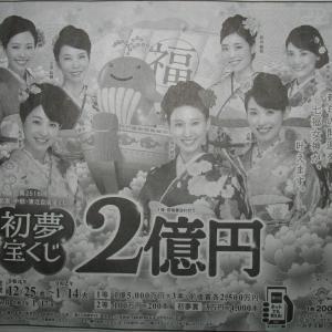 初夢宝くじ 2億円 12月25日発売