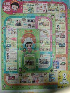 チコちゃん NHK 2020 新春 番組すごろく