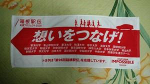 箱根駅伝 応援タオル2020 by トヨタ
