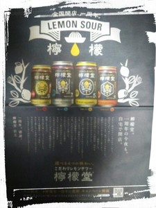 檸檬堂 キャンペーン