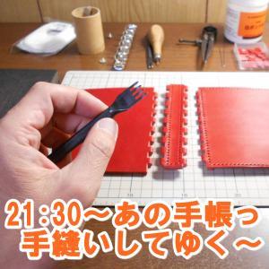 2020年3月10日 21:30からあの手帳を手縫い配信だ~っヽ(^o^)丿