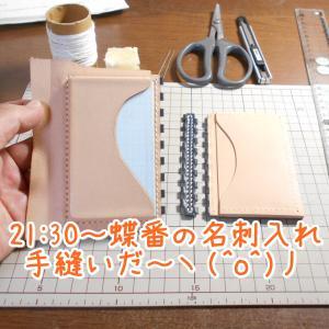 2020年6月12日 21:30~配信で革の手縫いだ~ヽ(^o^)丿