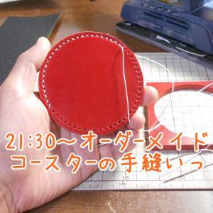 2020年6月26日 21:30から配信、オーダーメイドコースターの手縫いっヽ(^o^)丿