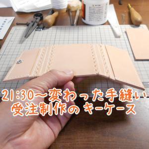 2020年7月1日 21:30から配信、狂気の手縫いヽ(^o^)丿