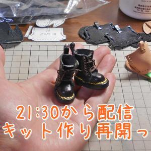 2020年7月15日 21:30から配信、ぷち編上げブーツのキット作り再開っヽ(^o^)丿