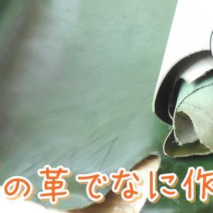 2020年9月20日 21:30から配信、革緑の革で何つくる~?ヽ(^o^)丿
