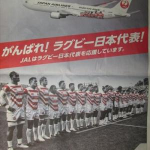 日本代表 ブレイブ・ブロッサムズ 頑張れ JAL