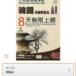 【韓国情報】SIMカード「Three」がまたまたパワーアップしてました