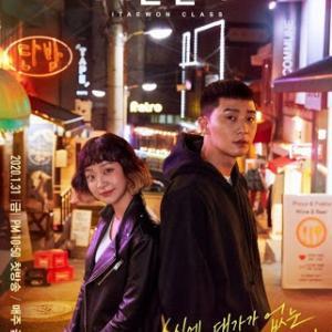 【韓国ドラマ】韓国が恋しい。梨泰院クラス視聴完了
