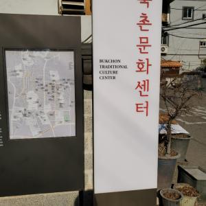 サクッと観光ができる「北村文化センター」@安国