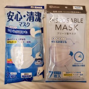 ビビビッときたマスクセンサー。増えるアイリスオーヤマのマスク