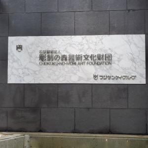 1泊2日箱根旅行④彫刻の森美術館  その1
