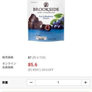 韓国の免税店より安い!ブルックサイドのチョコをお買い上げ