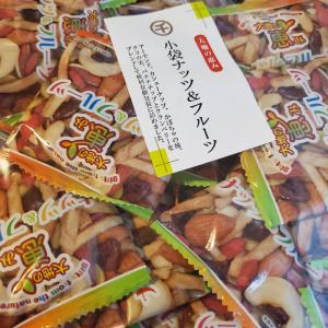 超便利な小袋おやつ。絶賛リピ中の体に良いミックスナッツ【楽天購入品】
