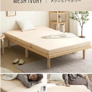 【楽天購入品】劇的に腰痛が緩和された寝具。結局値段じゃないのよね