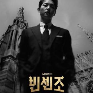 【韓国ドラマ】ヴィンツェンツオ視聴完了で絶賛ソンジュンギロス中…
