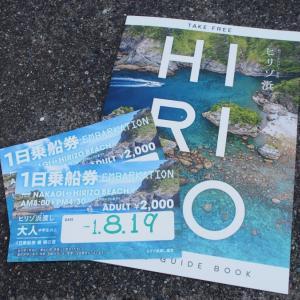 (2019.8.19)透明度バツグン! ヒリゾ浜でシュノーケリング!