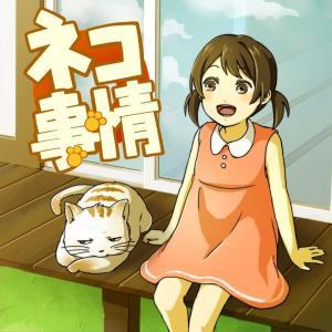 【発売中】ネコ事情シリーズ第1弾『ネコ事情編』