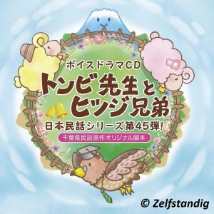 【本日発売】日本民話シリーズ第45弾『トンビ先生とヒツジ兄弟』