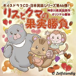 【予約受付中】日本民話シリーズ第46弾『リスとクマの果実勝負』