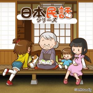 【新規オーディション】第48弾!日本民話シリーズ声優オーディション