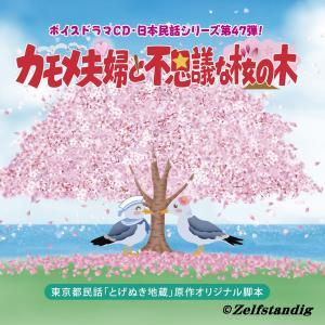 【PV公開】日本民話シリーズ第47弾『カモメ夫婦と不思議な桜の木』