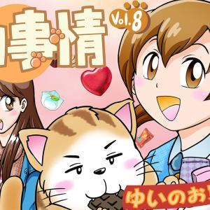 【PV公開】ネコ事情シリーズ第8弾『ゆいのお買い物編』