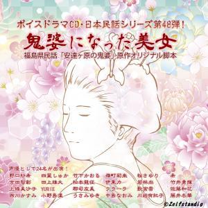 【新発売】日本民話シリーズ第48弾『鬼婆になった美女』