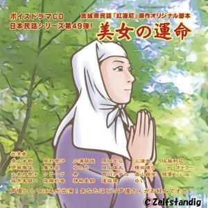 【予約受付中】日本民話シリーズ第49弾『美女の運命』
