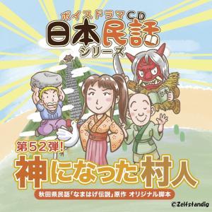 【予約受付中】日本民話シリーズ第52弾『神になった村人』