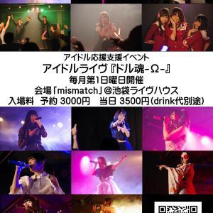 【イベント】11/03(日) アイドルライヴ『ドル魂』vol.63