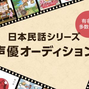 【仕事サポート】LINEライブで日本民話シリーズのイベント開始