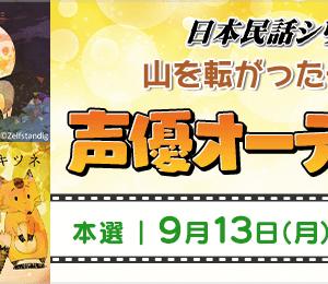 【仕事サポート】ミクチャで日本民話シリーズのイベント開催