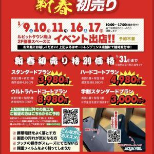 今日1月17日(日)ルビットタウン高山イベント出店は。