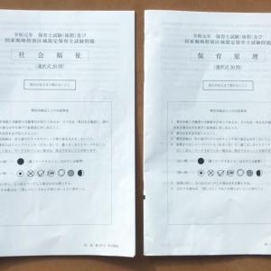 【 保育士試験 】無事受験!