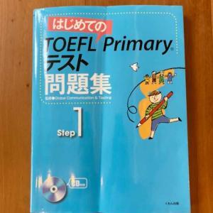 次は、TOEFL Primary