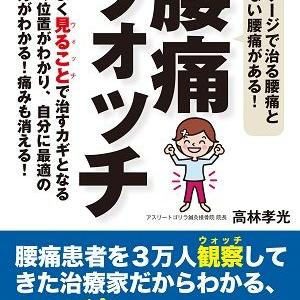 テレビ朝日のマツコ&有吉の怒り新党で腰痛ウォッチが紹介されました