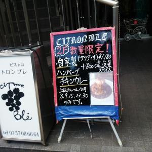 【烏丸】♪美味!ハンバーグと気合入ったカレーが融合!ビストロの不定期グルメ♪シトロンブレ♪