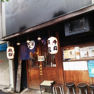 【千本丸太町】♪京都のラーメン人気を牽引!15周年を迎えてなお人気♪京都千丸しゃかりき♪