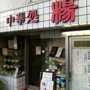 【四条堀川】◆町の中華屋さんで個性的な黒胡麻担々麺◆中華処 楊◆
