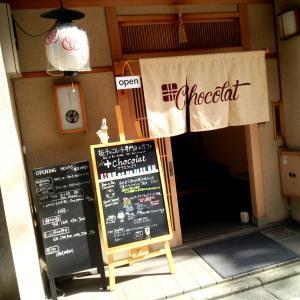 【宮川町】♪よ~いドンでも紹介されたチョコレート専門店のスイーツ♪+chocolate♪