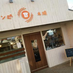 【車折】♪オープン前から話題沸騰していた新進気鋭のパン屋さん♪パン処 太陽♪