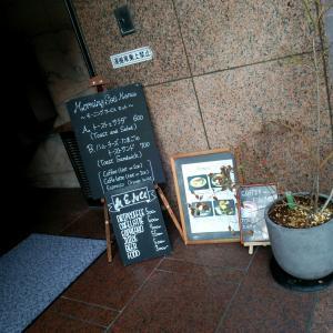 【丸太町】ビルの一階にある懐かしい空気が流れる喫茶店でほっこり朝食を。喫茶どんぐり