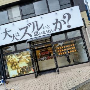 【宇治】高級食パン専門店が宇治にオープン♪インパクト抜群!店の名は・・・