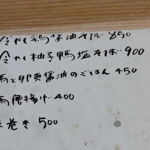 【山ノ内】夏はラーメンも冷やしで!柚子とミョウガが爽快な限定の一杯を堪能☆